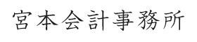 宮本会計事務所 | 滋賀県草津市(税理士)